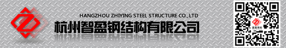 HANGZHOU ZHIYING STEEL STRUCTURE CO.,LTD